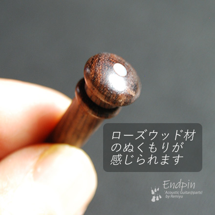 #3310 【エンドピン】 ローズウッド 白蝶貝ドット 送料160円ポスト投函