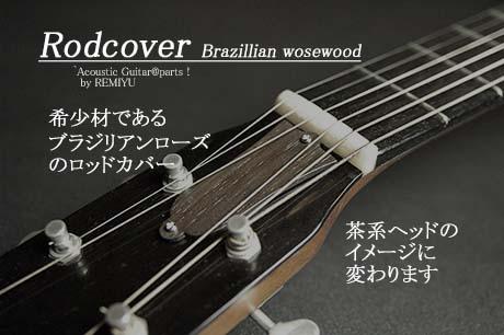 #3404 【ロッドカバー】 ブラジリアンローズウッド 釣鐘型