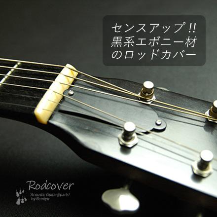 #3406 【ロッドカバー】 エボニー  釣鐘型