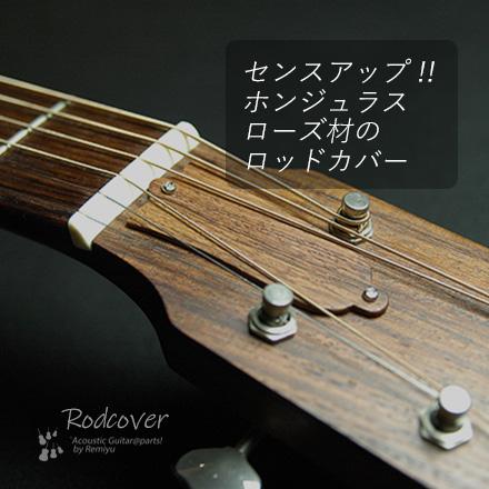 #3407 【ロッドカバー】 ホンジュラスローズ 釣鐘型