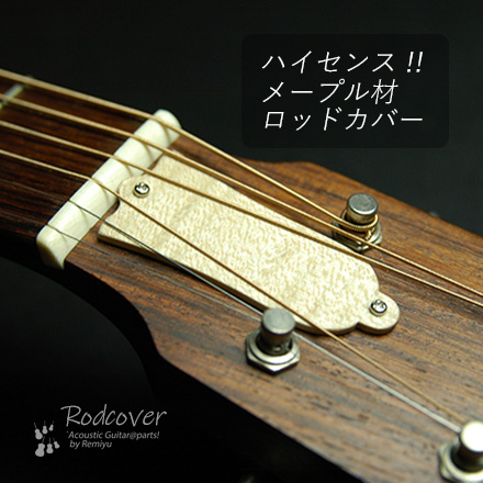 #3409 【ロッドカバー】 メイプル 釣鐘型