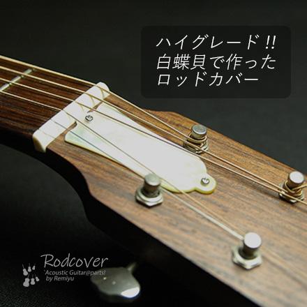 #3410 【ロッドカバー】 白蝶貝 釣鐘型