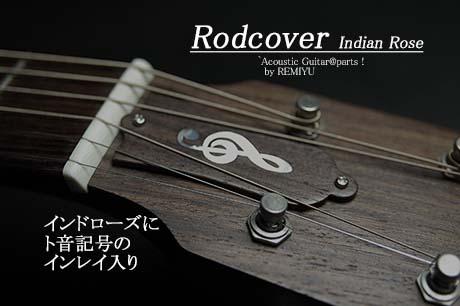 #3414 【ロッドカバー】 インドローズ ト音記号インレイ 釣鐘型