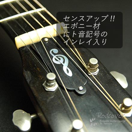 #3417 【ロッドカバー】 エボニー ト音記号インレイ 釣鐘型