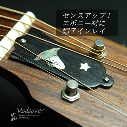 #3418 【ロッドカバー】 エボニー 帽子インレイ 釣鐘型
