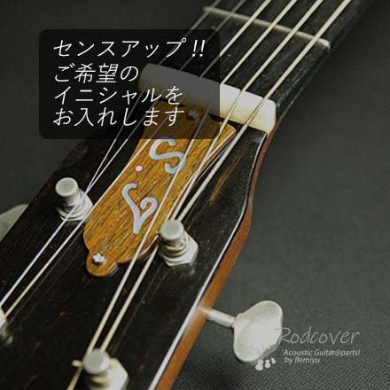 #3421 【ロッドカバー】 ココボロ 2文字イニシャル 釣鐘型