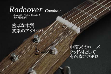 #3424 【ロッドカバー】 ココボロ  釣鐘型