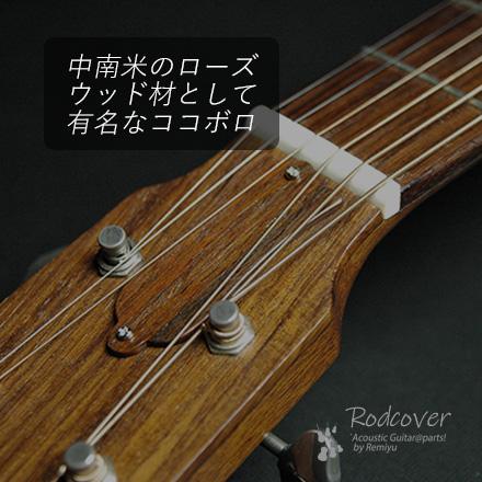 #3424 【ロッドカバー】 ココボロ 釣鐘型 送料160円ポスト投函