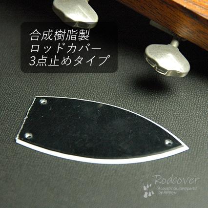 #3426 【ロッドカバー】 合成樹脂 ボード型 送料160円ポスト投函