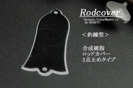 #3427 【ロッドカバー】 合成樹脂 吊鐘型