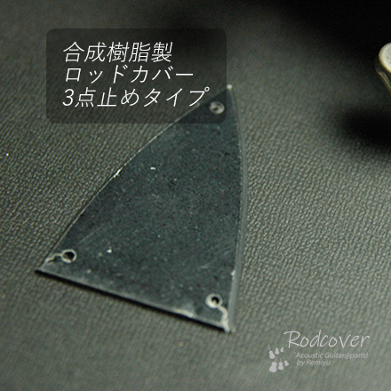 三角型 合成樹脂 2点止め