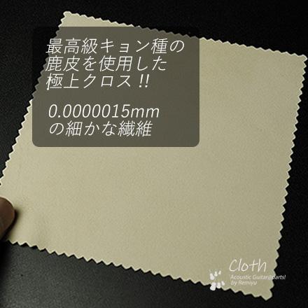 セーム皮 鹿皮 最高級キョン種 15cmx15cm角 極細繊維 メンテナンス 汚れ落し