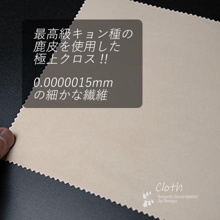 セーム皮 鹿皮 最高級キョン種 20cmx20cm角 極細繊維 メンテナンス 汚れ落し