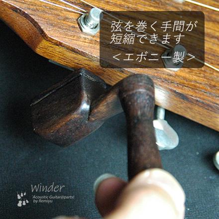 SW01 エボニー製 弦巻き時間短縮 ストレスフリー