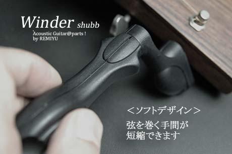 #4504 【ワインダー】 SHUBB W1