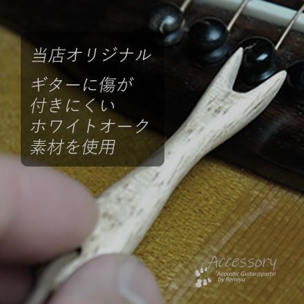 #4608 【アクセサリー】 簡易ブリッジピン抜き ホワイトオーク