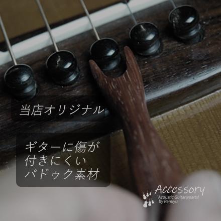 #4609 【アクセサリー】 簡易ブリッジピン抜き パドゥク