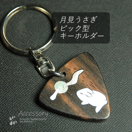 月見うさインレイ ピック型キーホルダー エボニー 黒檀 白蝶貝インレイ ギフト