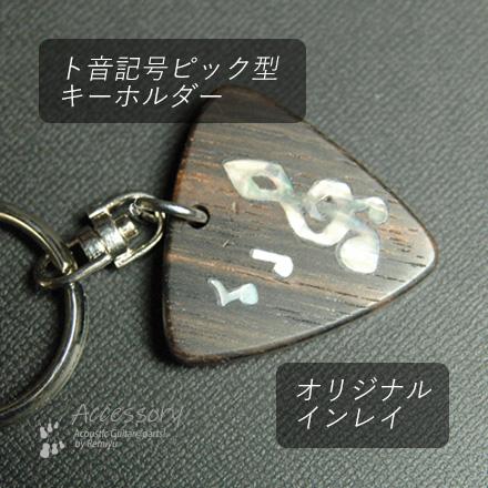 #4614  【アクセサリー】 ト音記号 キーホルダー エボニー
