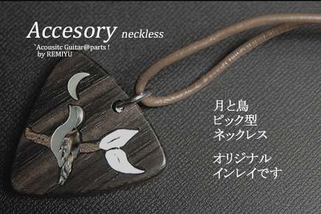 #4615 【アクセサリー】 鳥と月 ネックレス エボニー