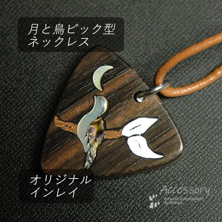 鳥と月 ネックレス エボニー 黒檀 白蝶貝インレイ ギフト