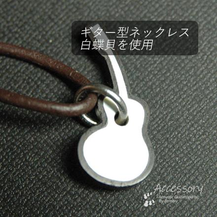 ギター型ネックレス 小型 エボニー 黒檀 ギフト