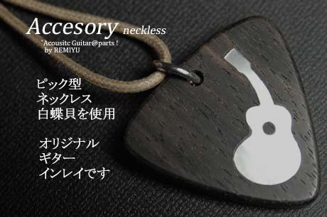 #4617  【アクセサリー】 ギター ピック型ネックレス エボニー