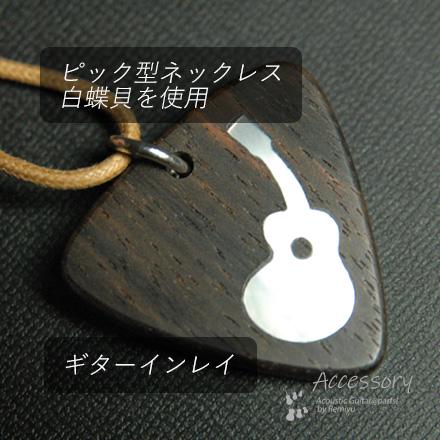 ギター ピック型ネックレス エボニー 黒檀 白蝶貝インレイ ギフト
