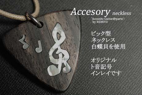#4619  【アクセサリー】 ト音記号 ピック型ネックレス エボニー