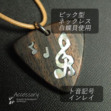 ト音記号 ピック型ネックレス エボニー 黒檀 白蝶貝インレイ ギフト