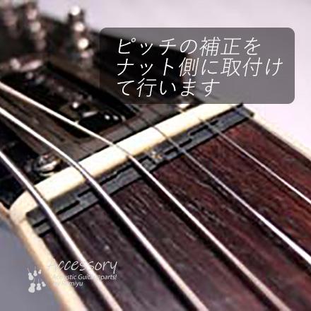 ピッチ補正オフセットスぺーサー アコギ用 ナット取付けタイプ