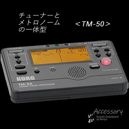 #4622  【アクセサリー】 KORG チューナーメトロノーム TM-50