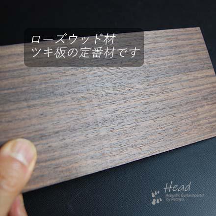 #6001 【ヘッド】 ツキ板 R2-1P ローズウッド 200mmx100mmx2.0mm