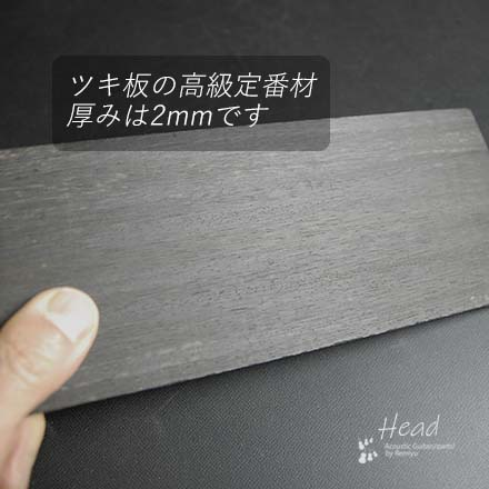 #6002 【ヘッド】 ツキ板 E2-1P エボニー190mmx85mmx2.0mm 送料160円ポスト投函