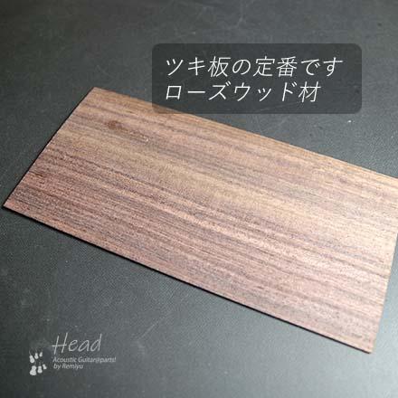 #6004 【ヘッド】 ツキ板  R2-4P ローズウッド合板 200mmx100mmx2.2mm