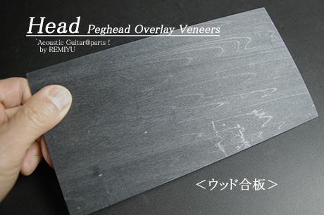 #6005 【ヘッド】 ツキ板  B2-3P ウッド黒合板 200mmx100mmx2mm