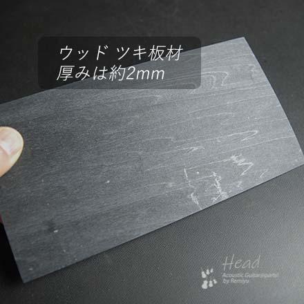 #6005 【ヘッド】 ツキ板 B2-3P ウッド黒合板 200mmx100mmx2mm 送料160円ポスト投函