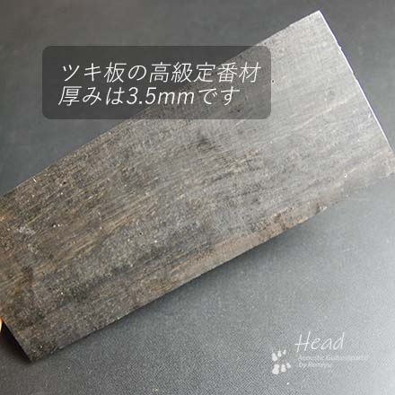 #6006 【ヘッド】 ツキ板  エボニー 230mmx90mmx3.5mm
