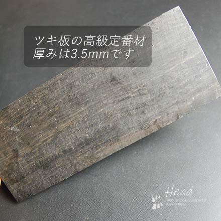 #6006 【ヘッド】 ツキ板 エボニー 230mmx90mmx3.5mm 送料160円ポスト投函