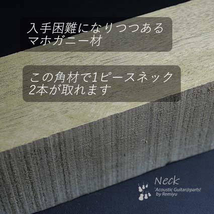 #6301 【ネック】 マホガニー角材 80x80x700mm
