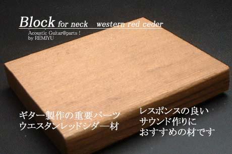 #6401 【ブロック】 テイルブロック ウエスタンレッドシダー 85x100x15mm