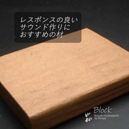 #6401 【ブロック】 テイルブロック ウエスタンレッドシダー 85x100x15mm 送料160円ポスト投函
