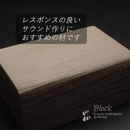 #6402 【ブロック】 ネックブロック ウエスタンレッドシダー 60x80x35mm