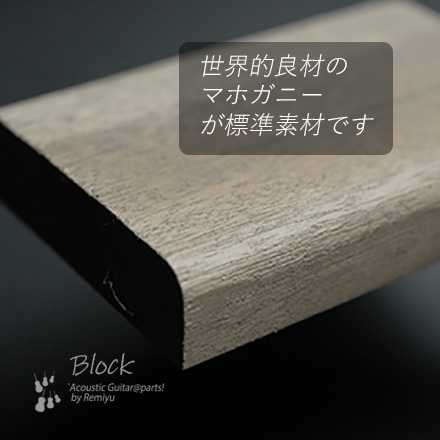 ネックブロック マホガニー材 60mmx130mmx35mm