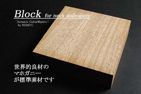 #6404 【ブロック】 テイルブロック マホガニー 130x130x20mm