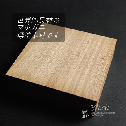 #6404 【ブロック】 テイルブロック マホガニー 130x130x20mm 送料160円ポスト投函