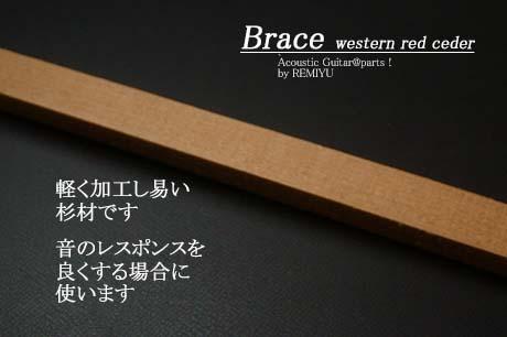 #6501 【ブレース】 ウエスタンレッドシダー 7x12x600mm