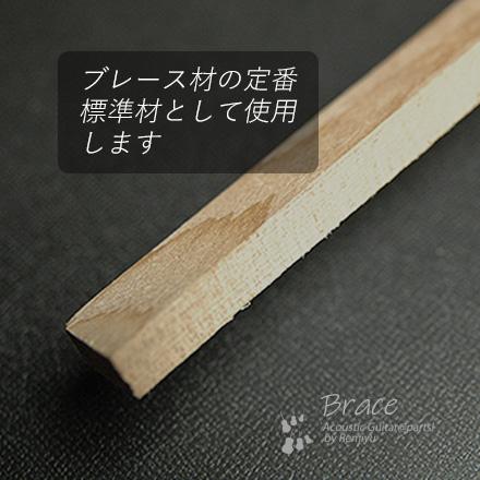 #6502 【ブレース】 スプルース材 7x12x600mm