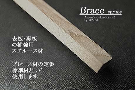 #6503 【ブレース】 スプルース材 12x12x600mm