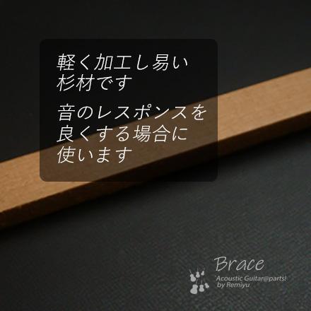#6504 【ブレース】 ウエスタンレッドシダー材 12x12x600mm